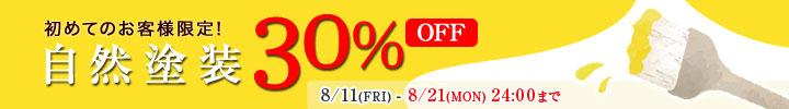 マルトクショップで初めてお買い物のお客様限定!自然塗装30%OFF!