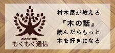 材木屋が教える「木の話」マルトクもくもく通信