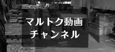 マルトク動画チャンネル