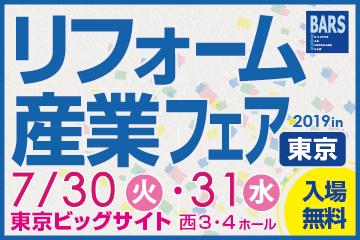 東京リフォーム産業フェア