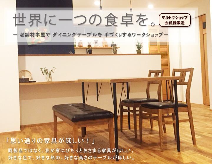 世界に一つの食卓を。ー 老舗材木屋で ダイニングテーブルを 手づくりするワークショップツアー ー