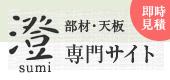 澄(sumi)部材専門サイト