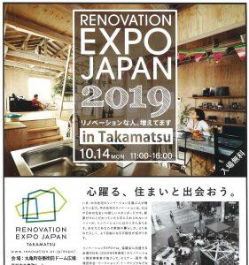 リノベーションエキスポ2019 in高松