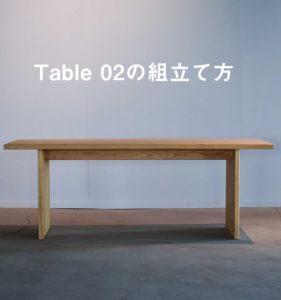 Table 02の組立て方をYoutubeにアップしました✨