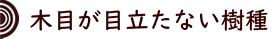 index_mokume_6.jpg