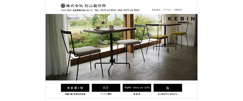 shop_sugiyama.png