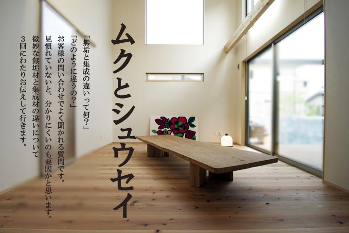 mukutoshuseia_6.jpg