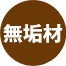 mukuzai_maru_logo.jpg