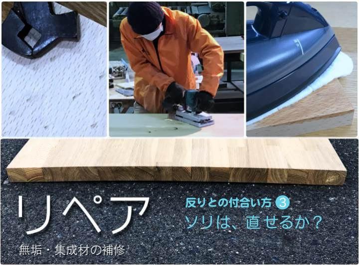 repair7 soria_3a_TOP.jpg