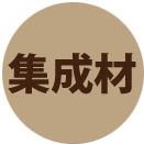 shuseizai_maru_logo.jpg