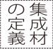 shuseizaiteigi75.jpg
