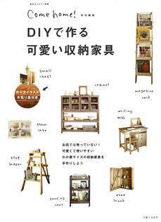 DIYで作るかわいい収納雑貨.jpg