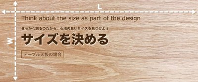 size_kimeru_top_c.jpg