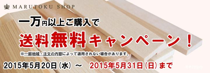 一万円以上ご購入で送料キャンペン
