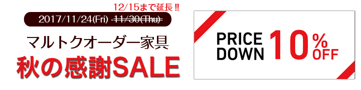 171116_sale.png